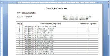 Опись документов (к декларации на товары)