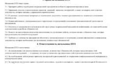 Должностная инструкция начальнику производственного отдела по ремонту скважин (капитальному, подземному)