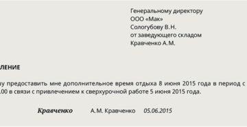 Заявление работника о компенсации переработанного времени в предпраздничный день в виде повышенной оплаты (Образец заполнения)