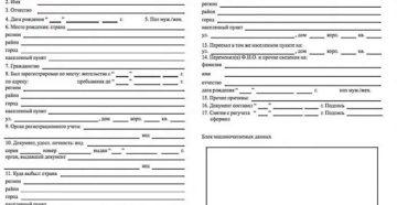 Адресный листок убытия. Форма 20