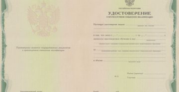 Образец свидетельства о повышении квалификации (для иностранных граждан на английском языке)