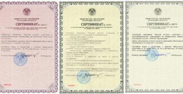 Образец сертификата о государственной аккредитации учреждения образования на соответствие заявленному виду