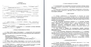 Соглашение об уступке прав и обязанностей по внешнеэкономическому договору (цессия)