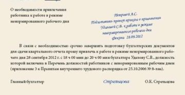 Докладная записка о необходимости привлечения работника к сверхурочной работе (Образец заполнения)