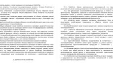 Устав крестьянского (фермерского) хозяйства