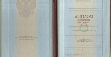 Образец диплома о высшем образовании (для иностранных граждан на английском языке)