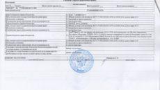 Выписка из реестра адресов