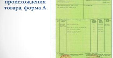 Сертификат о происхождении товара (Декларация-сертификат). Форма № А