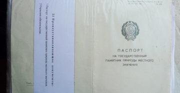 Паспорт памятника природы
