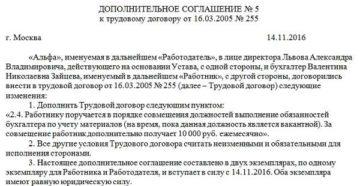Дополнительное соглашение к трудовому договору об установлении работнику совмещения (Образец заполнения)