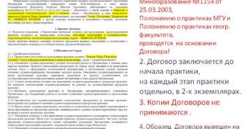 Договор на прохождение практики студента ВУЗа
