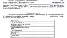 Заявка лизингополучателя на приобретение предмета лизинга