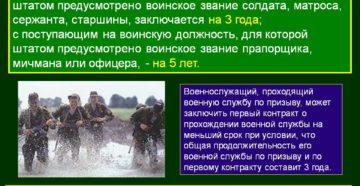 Контракт на период обучения и на пять лет прохождения военной службы на должностях офицерского состава