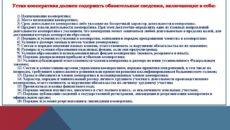 Устав торгово-производственного кооператива