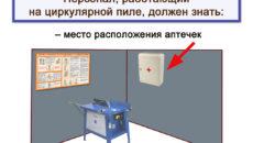 Инструкция по охране труда для работников, обслуживающих циркулярную пилу