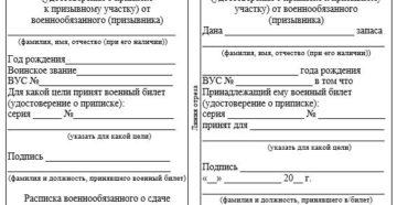 Пример оформления уведомления органа, осуществляющего воинский учет, о приеме на работу военнообязанного