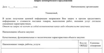 Форма запроса ценовых предложений (Образец заполнения)