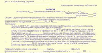 Письмо профсоюза нанимателю о несогласии на привлечение к дисциплинарной ответственности представителя профсоюза (Образец заполнения)