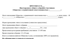 Ведомость регистрации участников внеочередного общего собрания участников Общества с ограниченной ответственностью
