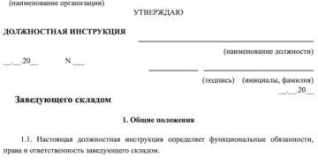 Должностная инструкция заведующему нефтескладом