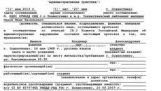 Форма протокола об административном правонарушении по делу о нарушении правил дорожного движения