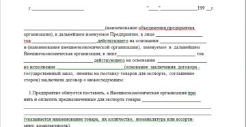 Контракт на экспорт товаров (вариант)