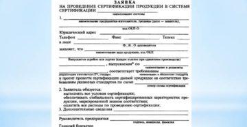 Заявка на проведение сертификации системы качества