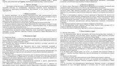 Договор об организации автомобильных перевозок грузов