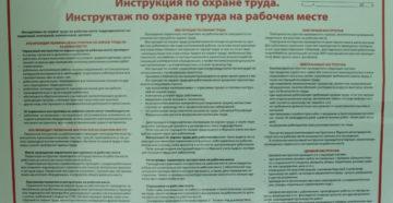 Инструкция для рабочих по общим вопросам охраны труда