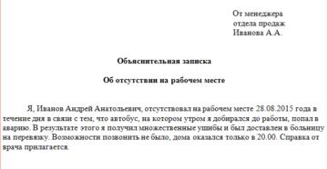 Объяснительная записка о непрохождении инструктажа по охране труда (Образец заполнения)