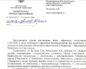 Письмо-представление о согласовании назначения (освобождения) на должность