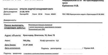 Заявка на проведение работ по сертификации выполнения работ (оказания услуг)