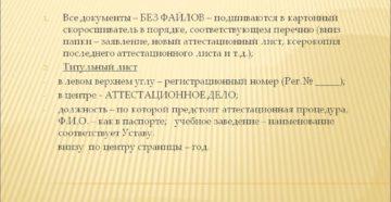 Титульный лист аттестационного дела