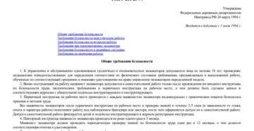 Типовая инструкция по охране труда для машиниста экскаватора