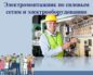 Рабочая инструкция электромонтажнику по электрооборудованию, силовым и осветительным сетям (3-й разряд)