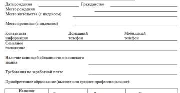 Анкета для приема на работу (должность - юрисконсульт)