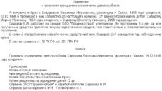 Заявление об отмене ограничения дееспособности гражданина
