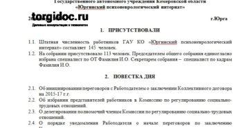 Протокол профсоюза о проведении коллективных переговоров по заключению коллективного договора (Образец заполнения)