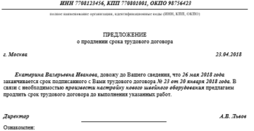 Уведомление работнику о продлении трудового договора (контракта)